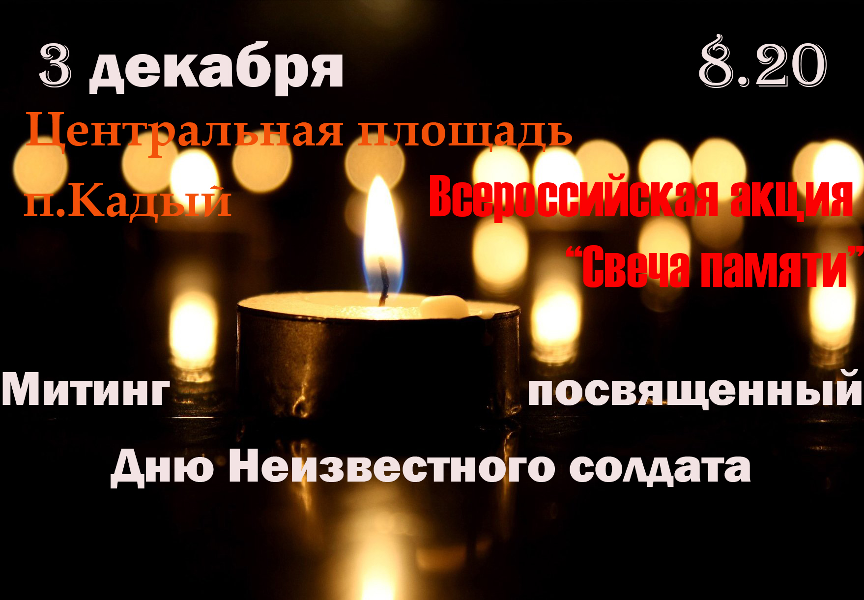 candle 794312 1920щж 1